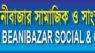 বাংলাদেশ বিয়ানীবাজার সামাজিক ও সাংস্কৃতিক সমিতি ইউএসএ'র উপদেষ্টা পরিষদ গঠন