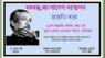 মুজিব বর্ষ উদযাপন উপলক্ষে নিউইয়র্কে 'বঙ্গবন্ধু বাংলাদেশ সম্মেলন' ২৮-২৯ মার্চ : প্রস্তুতি সভা রবিবার